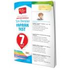 Element Tüm Dersler Yaprak Test 7.Sınıf